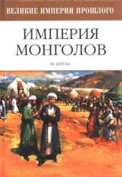 Берган Майкл. Империя монголов