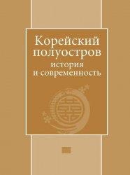Жебин А.З. (отв. ред.). Корейский полуостров: история и современность