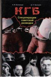 Колпакиди А.И., Прохоров Д.П. КГБ: Спецоперации советской разведки