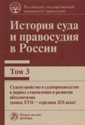 Ершов В.В., Сырых В.М., Колунтаев С.А. и др. История суда и правосудия в Ро ...