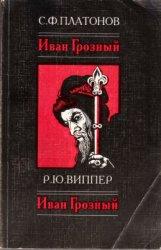 Платонов С.Ф. Иван Грозный (1530-1584). Виппер Р.Ю. Иван Грозный