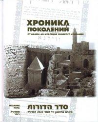 Вассерман Ц., Кац А. Хроника поколений. От Адама до мудрецов великого собрания
