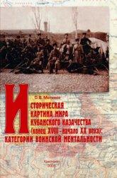 Матвеев О.В. Историческая картина мира кубанского казачества (конец XVIII - начало XX в.): категории воинской ментальности