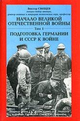 Свищев В.Н. Начало Великой Отечественной войны. Том 1. Подготовка Германии  ...