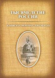 Кошелев А.В. (сост.) Тысячелетие России в записках, мемуарах, документах