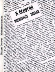 Осоргин Михаил. Московские письма