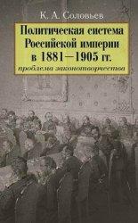 Соловьев К. А. Политическая система Российской империи в 1881—1905 гг.: проблема законотворчества