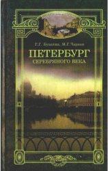 Бунатян Г.Г., Чарная М.Г. Петербург серебряного века. Дома, события, люди