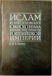 Юнусова А.Б. (сост.) Ислам и мусульмане Южного Урала в правовом пространств ...