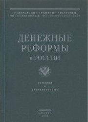 Альтман М.М. (сост.). Денежные реформы в России. История и современность