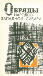 Кулемзин В.М. (ред.) Обряды народов Западной Сибири