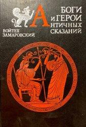 Замаровский В. Боги и герои античных сказаний: Словарь