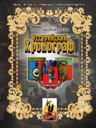 Паничкин Н.Н. Уссурийский хронограф