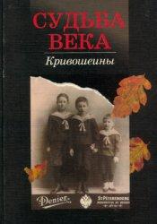 Арьев А.Я. (ред.) Судьба века. Кривошеины