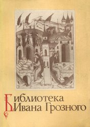 Зарубин Н.Н. Библиотека Ивана Грозного. Реконструкция и библиографическое описание
