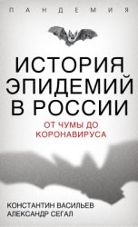 Васильев К.Г., Сегал А.Е. История эпидемий в России: От чумы до коронавируса