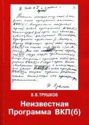 Трушков В. Неизвестная программа ВКП (б): посвящается 115-ой годовщине принятия первой Программы большевистской партии II съездом РСДРП