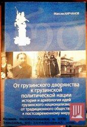Кирчанов М.В. От грузинского дворянства к грузинской политической нации
