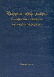 Белова О.В. (отв. ред.) Праздник - обряд - ритуал в славянской и еврейской  ...