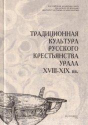 Миненко Н.А. (ред.) Традиционная культура русского крестьянства Урала XVIII ...