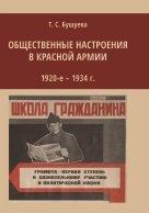 Бушуева Т.С. Общественные настроения в Красной армии. 1920-е - 1934 г