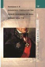 Бикташева A.H. Казанское губернаторство первой половины XIX века: Бремя власти