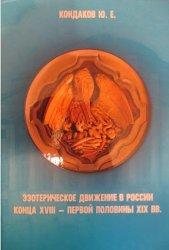 Кондаков Ю.Е. Эзотерическое движение в России конца XVIII - первой половины XIX вв
