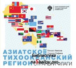 Амосов М.И., Сафина С.С. Азиатско-Тихоокеанский регион. Страны и флаги