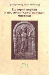 Мейендорф Иоанн, протопресвитер. История Церкви и восточно-христианская мистика