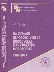 Поткина И.В. На Олимпе делового успеха: Никольская мануфактура Морозовых, 1797-1917