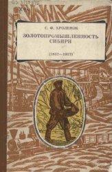 Хроленок С.Ф. Золотопромышленность Сибири 1832 - 1917