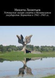 Леонтьев Н. Усташские лагеря смерти в Независимом государстве Хорватия в 19 ...