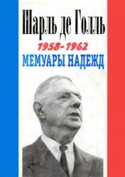 Де Голль Шарль. Мемуары надежд. 1958-1962