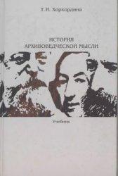 Хорхордина Т.И. История архивоведческой мысли