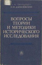 Пронштейн А.П., Данилевский И.Н. Вопросы теории и методики исторического исследования