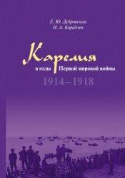 Дубровская Е.Ю., Кораблев Н.А. Карелия в годы Первой мировой войны. 1914-19 ...