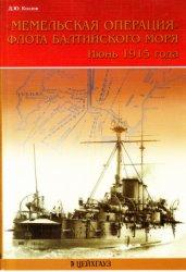 Козлов Д.Ю. Мемельская операция флота Балтийского моря. Июнь 1915 года