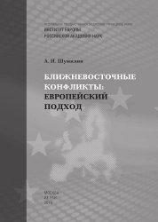 Шумилин А.И. Ближневосточные конфликты: европейский подход