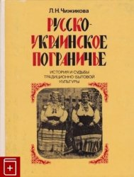 Чижикова Л.Н. Русско-украинское пограничье. История и судьбы традиционно-бы ...