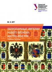 Бут Ю.Е. Полиэтничные империи Нового времени: Австро-Венгрия