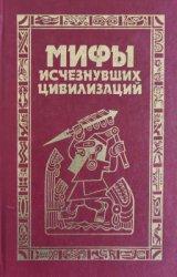 Вардугин В.И. (сост.) Мифы исчезнувших цивилизаций