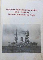 Советско-финляндская война 1939-1940. Боевые действия на море