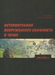 Куликов А.С., Малишевский Н.Н. Историография вооруженного конфликта в Чечне, 1991-1996 гг
