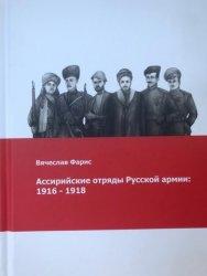Фарис В.Г. Ассирийские отряды Русской армии 1916-1918