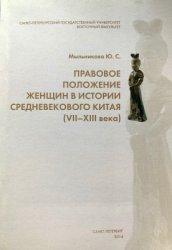 Мыльникова Ю.С. Правовое положение женщин в истории средневекового Китая (VII-XIII века)