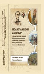 Захаров В.А., Васьков М.А. Гюлистанский договор 12 октября 1813 г. (Из исто ...
