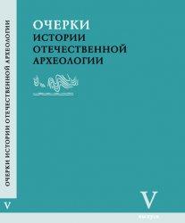 Очерки истории отечественной археологии. Выпуск 5