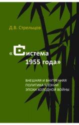 Стрельцов Д.В. ‶Система 1955 года″: внешняя и внутренняя политика Японии эп ...