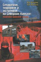 Дзидзоев В.Д., Левченко Н.Н. Сепаратизм, терроризм и экстремизм на Северном ...