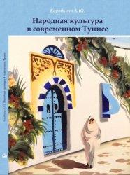 Коровкина А.Ю. Народная культура в современном Тунисе